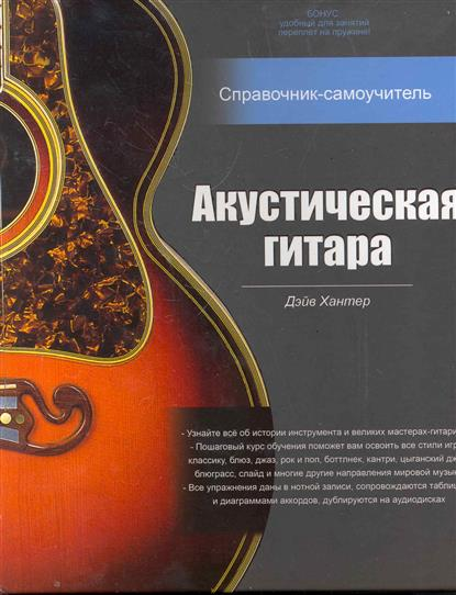 Акустическая гитара Справочник-самоучитель