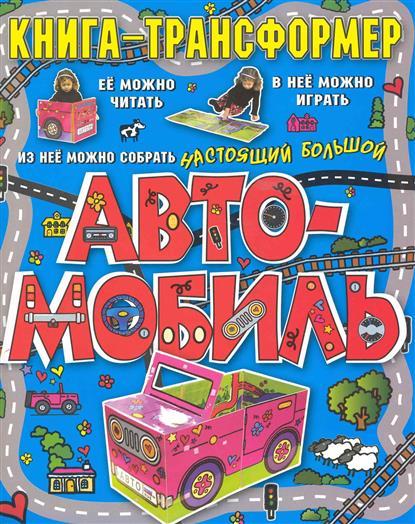 Автомобиль Книга-трансформер