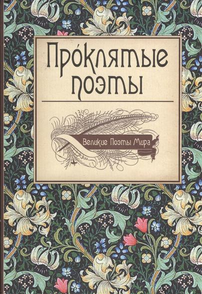 Витковский Е. (сост.) Великие поэты мира: Проклятые поэты