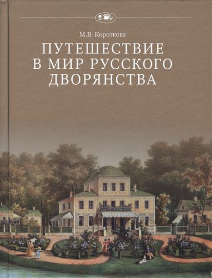 Путешествие в мир русского дворянства