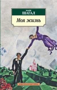 Шагал М. Шагал Моя жизнь шагал м об искусстве и культуре