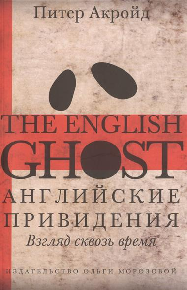 Английские привидения. Взгляд сквозь время