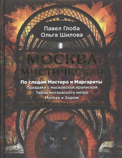 Глоба П., Шилова О. Москва мистическая глоба п код мастера isbn 9785444422717