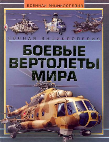 Боевые вертолеты мира Полная энц.