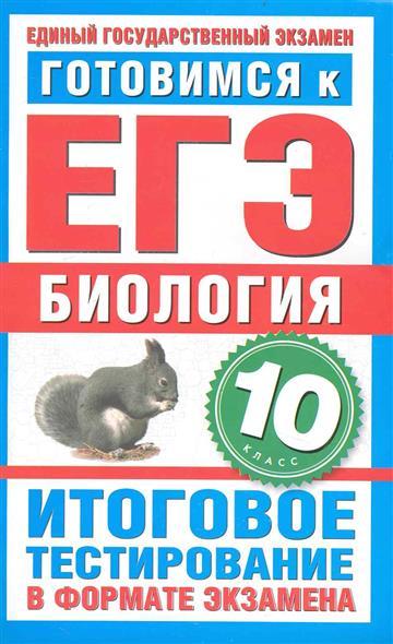 Готовимся к ЕГЭ Биология 10 кл Итог. тестир. в формате экз.
