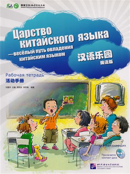 Liu Fuhua, Wang Wei, Zhou Ruian, Li Dongmei Chinese Paradise (Russian Edition) Multimedia. WB +CD / Царство китайского языка (русское издание). Рабочая тетрадь +CD zhou jianzhong ред oriental patterns and palettes cd rom