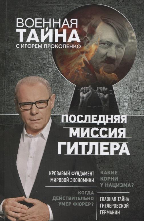 Прокопенко И. Последняя миссия Гитлера