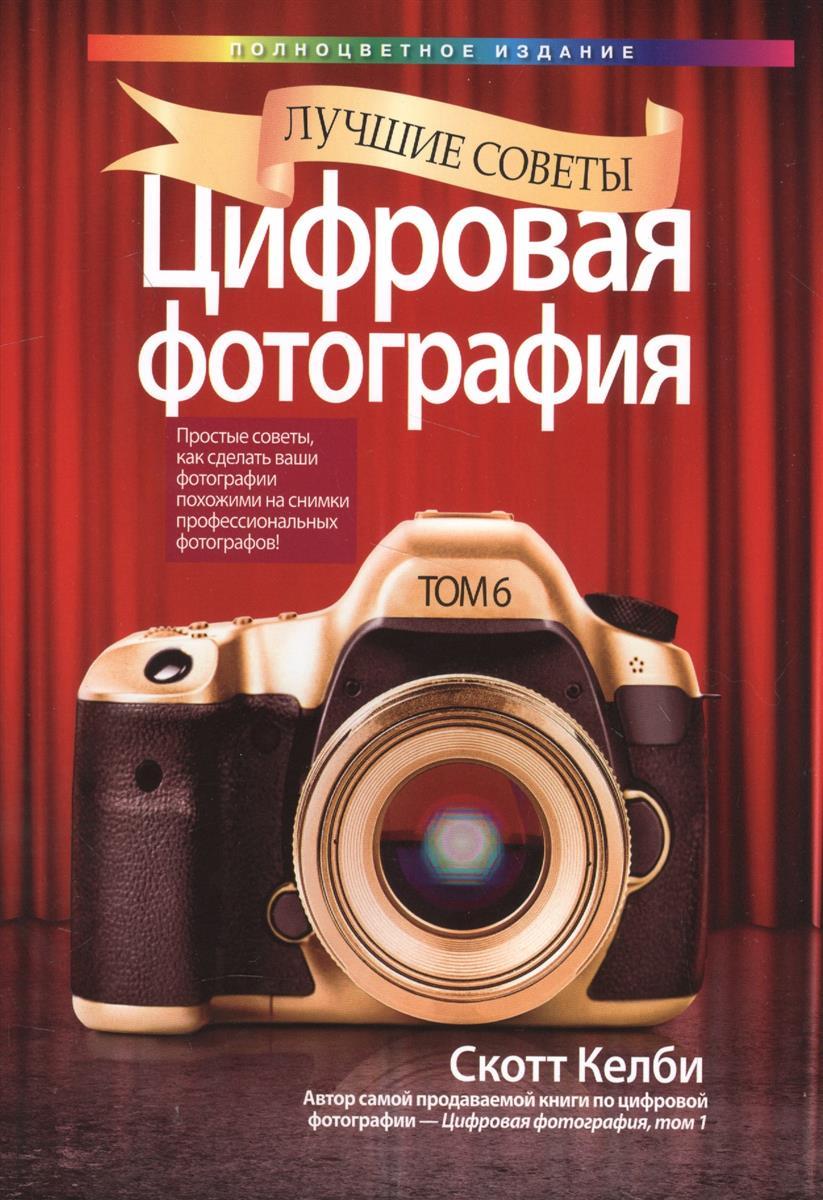 Келби С. Цифровая фотография. Лучшие советы. Полноцветное издание. Том 6 цифровая фотография справочник