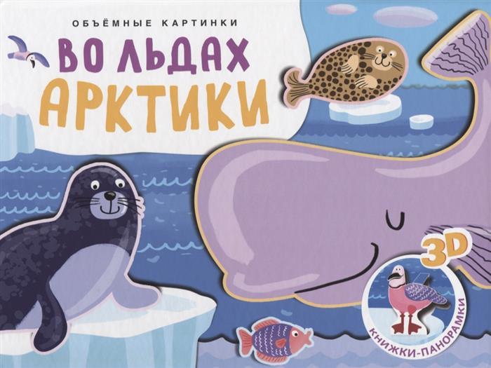 Мозалева О. Во льдах Арктики