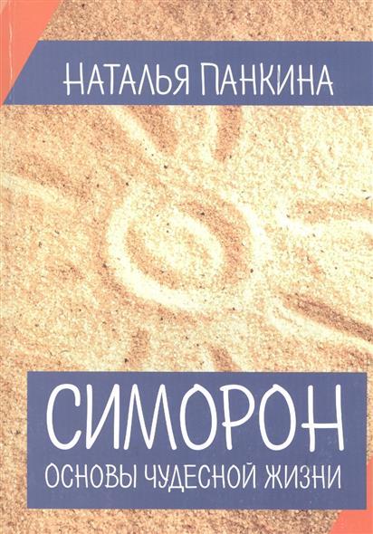 Панкина Н. Симорон. Основы чудесной жизни 406