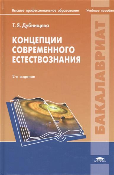 Дубнищева Т. Концепции современного естествознания Уч. Пос.