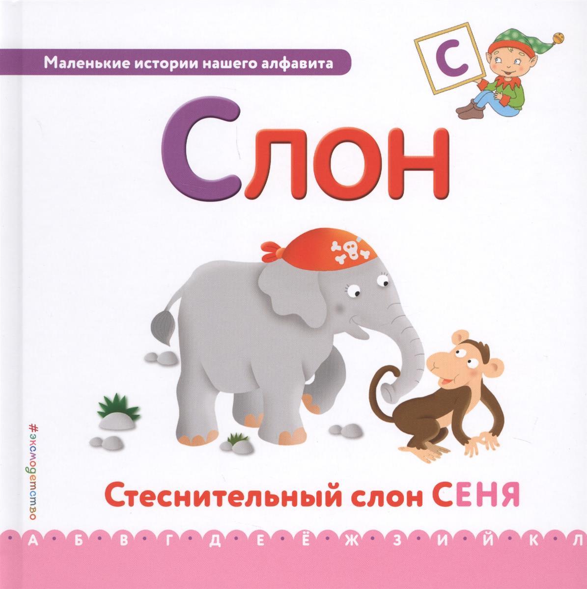 Талалаева Е. (отв.ред.) Слон талалаева е в вселенная