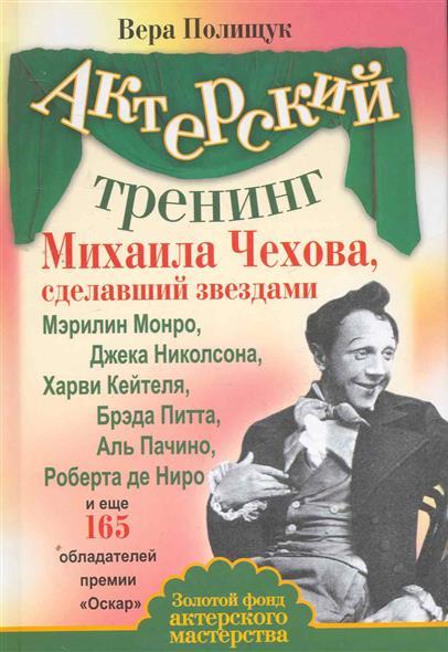 Актерский тренинг Михаила Чехова…