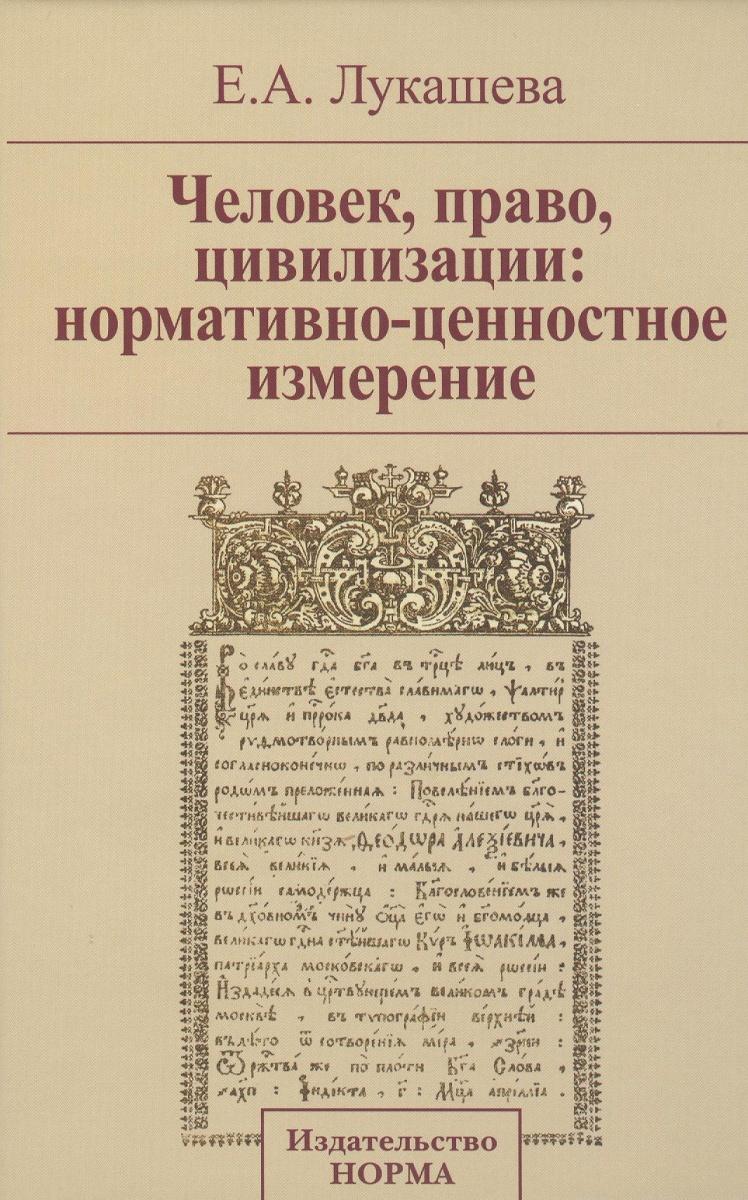 Лукашева Е. Человек, право, цивилизации: нормативно-ценностное измерение. Монография наталия чернякова ценностное содержание истины