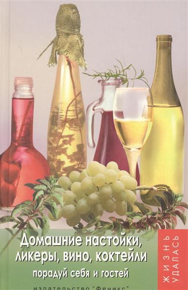 Домашние настойки ликеры вино коктейли