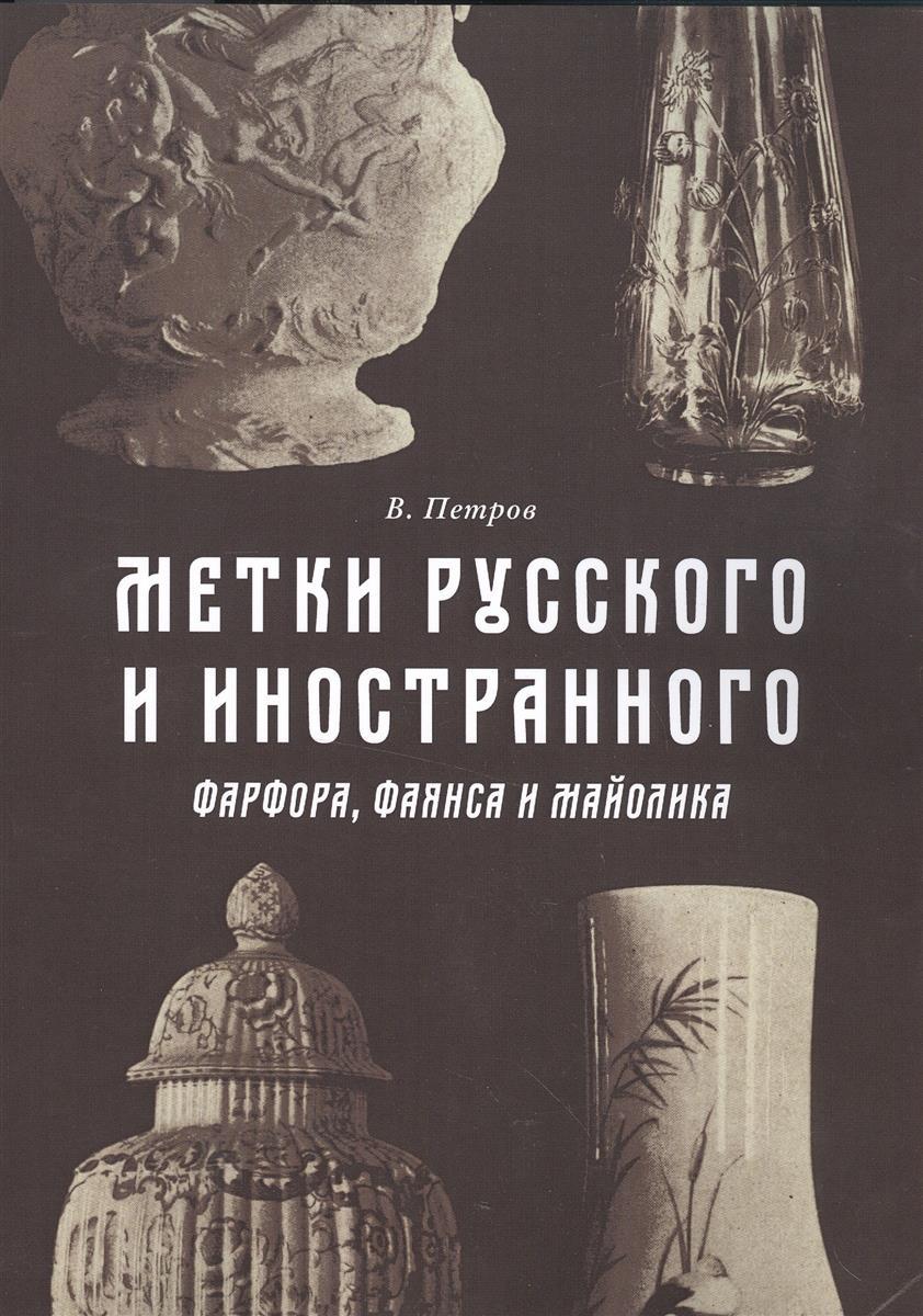 Метки русского и иностранного фарфора, фаянса и майолика