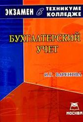 Варенова И. Бух.учет Экзамен в техникуме колледже в 2007-2008 уч. г. тойота королла продаю 2008 г в