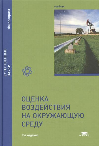 Оценка воздействия на окружающую среду. Учебник