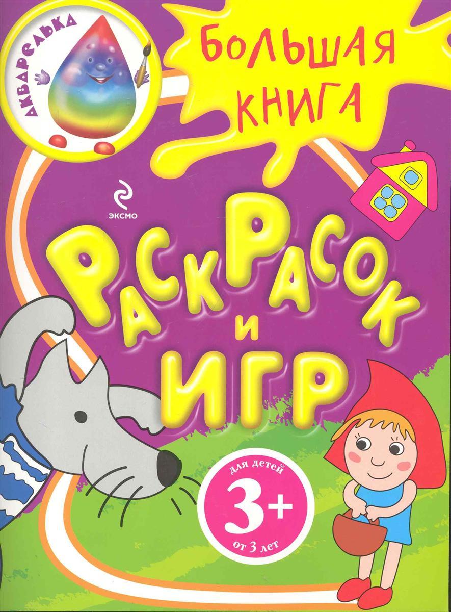 Жежеря Т. (худ.) Большая книга раскрасок и игр