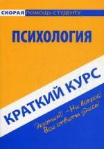 Карпухина О. Краткий курс по психологии