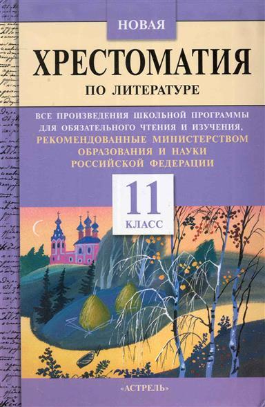 Новая хрестоматия по литературе 11 кл.