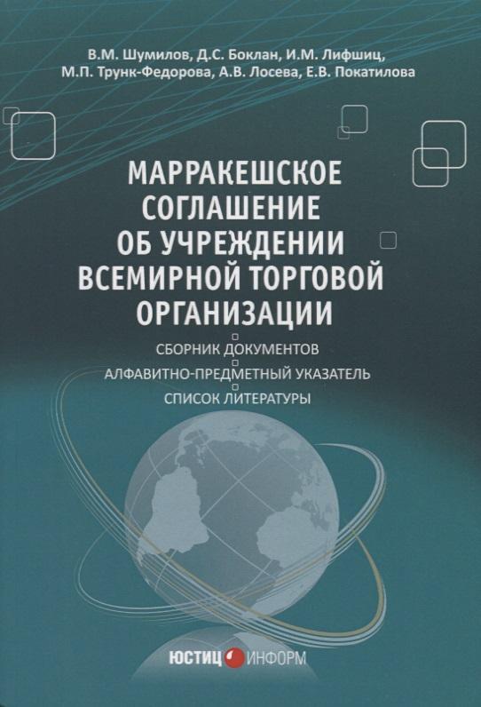 Марракешское соглашение об учреждении Всемирной торговой организации от Читай-город
