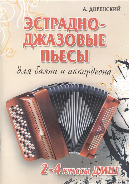 Доренский А. Эстрадно-джазовые пьесы. Для баяна и аккордеона. 2-4 классы ДМШ
