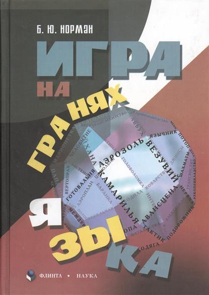Игра на гранях языка. 2-е издание