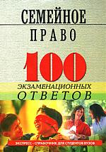 Семейное право 100 экз. ответов