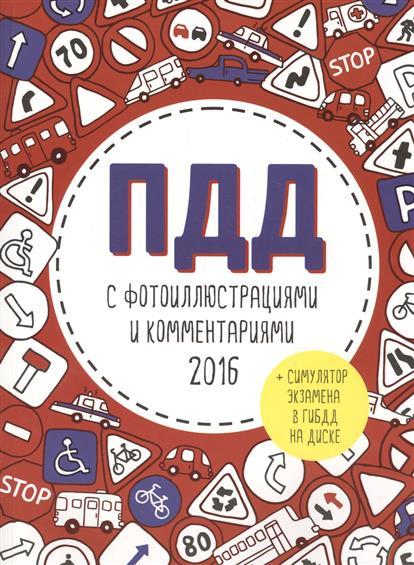 ПДД с фотоиллюстрациями и комментариями 2016 + CD