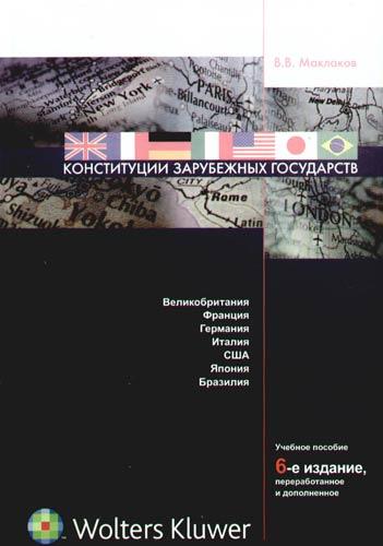 Маклаков В. Конституции зарубежных государств Уч. пос. дмитриева е физика в примерах и задачах уч пос