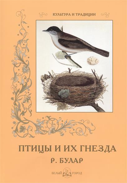 Птицы и их гнезда. Р. Булар