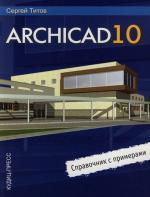 Титов С. ArchiCAD 10 Справочник с примерами самоучитель archicad 8