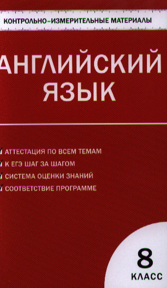 Лысакова Л. (сост.) Английский язык. 8 класс. Контрольно-измерительные материалы