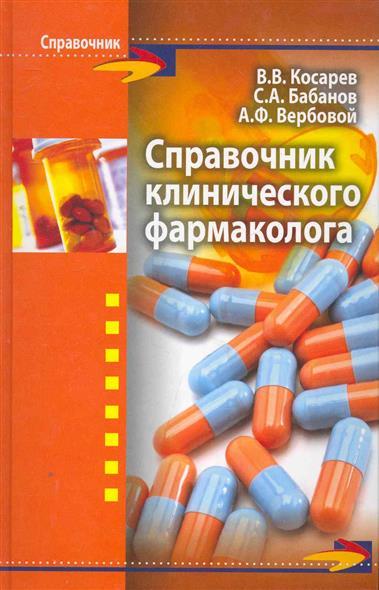 Справочник клинического фармаколога