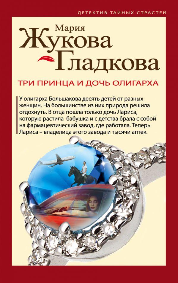 Жукова-Гладкова М. Три принца и дочь олигарха мария жукова гладкова издержки семейной жизни
