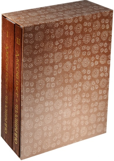Озер Дж. Талашкино. Деревянные изделия мастерских Кн. М. Кл. Тенишевой (комплект из 2 книг)