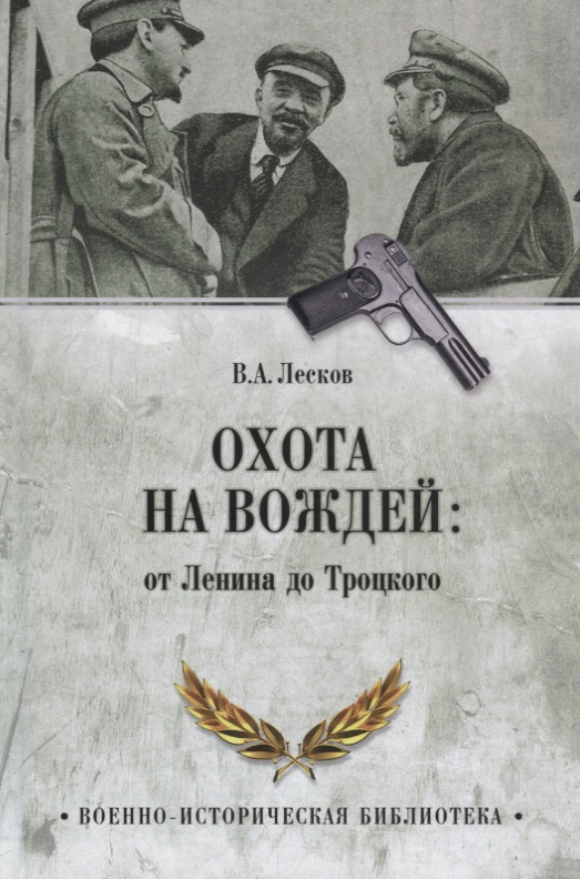 Лесков В. Охота на вождей: от Ленина до Троцкого убить троцкого