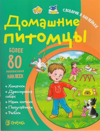 Романова Т. Домашние питомцы. Более 80 многоразовых наклеек ISBN: 9785944642820 фото