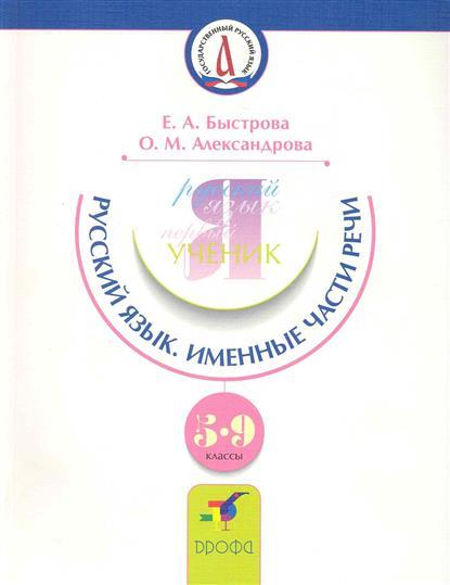 Русский язык Именные части речи 5-9 кл