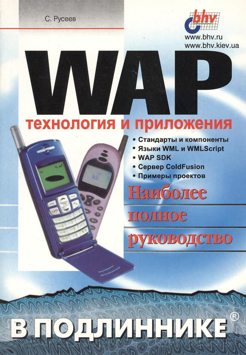 Русеев С. WAP: технология и приложения децентрализованные приложения технология blockchain в действии