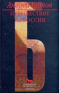 Путешествие из России