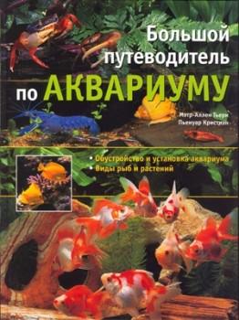 Тьери М., Кристиан П. Большой путеводитель по аквариуму