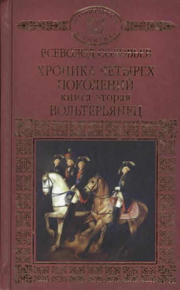 Хроника четырех поколений. Книга вторая. Вольтерьянец