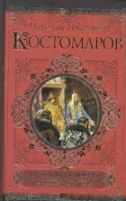 Русская история в жизнеописаниях ее гл. деятелей