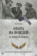 Охота на вождей: от Ленина до Троцкого