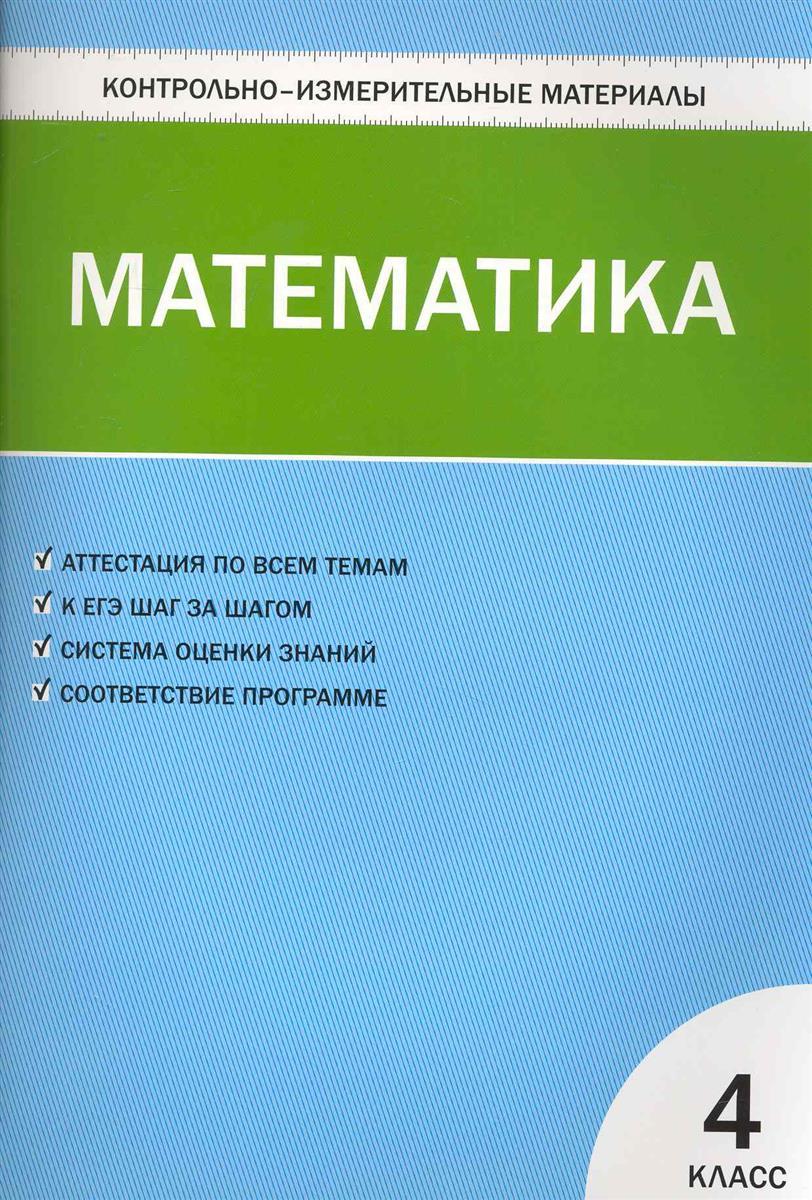 Ситникова Т. (сост.) КИМ Математика 4 кл цена