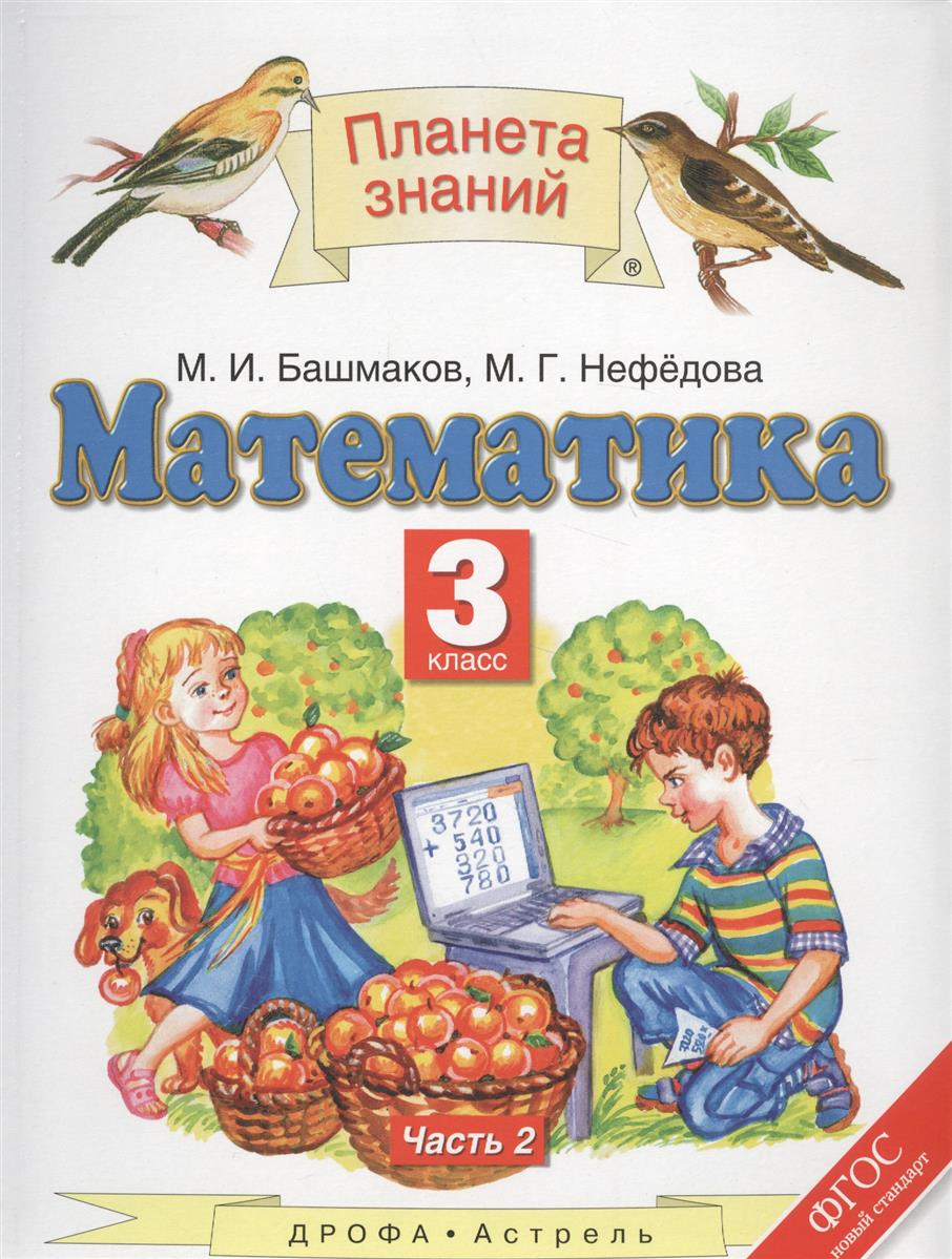 Башмаков М., Нефедова М. Математика. 3 класс. Учебник. В 2 частях. Часть 2 математика 3 класс учебник в 2 х частях часть 2 фгос