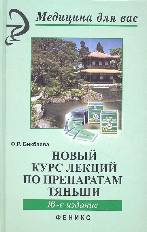 Бикбаева Ф. Новый курс лекций по препаратам Тяньши