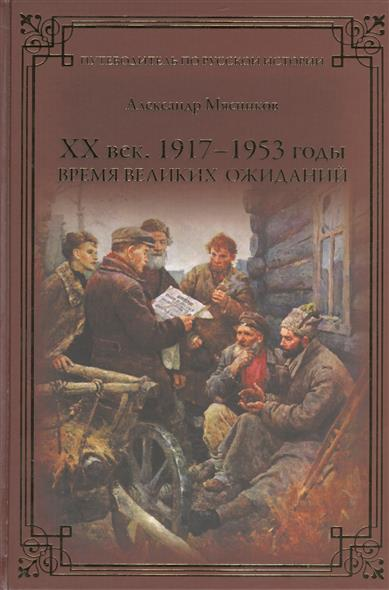 Мясников А. XX век. 1917-1953 годы. Время великих ожиданий ISBN: 9785444428788